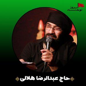 مداحی بسیار زیبای سوختم تاکه این پیرهن دوختم از حاج عبدالرضا هلالی
